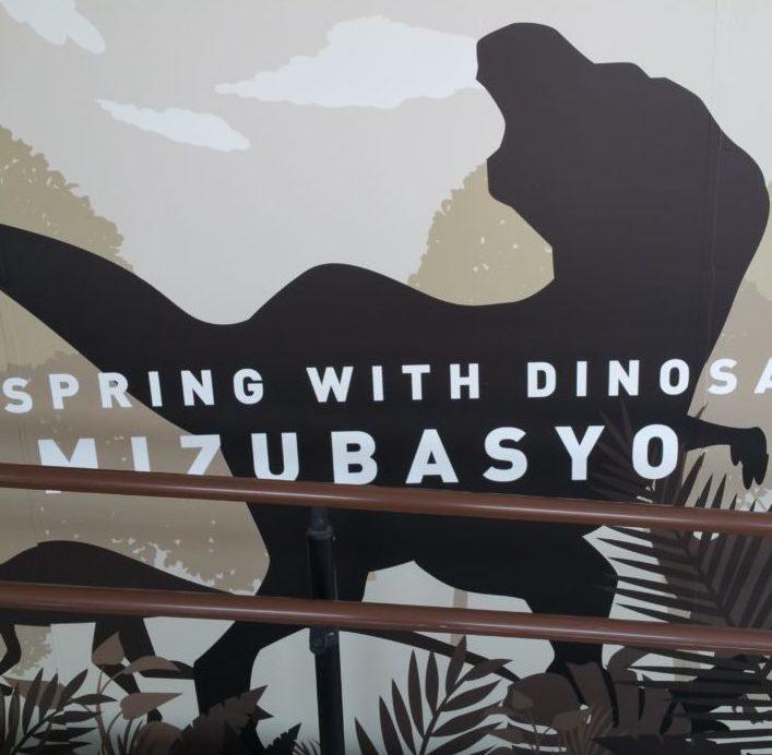 福井恐竜博物館後に温泉行くなら恐竜温泉水芭蕉が超おすすめ!