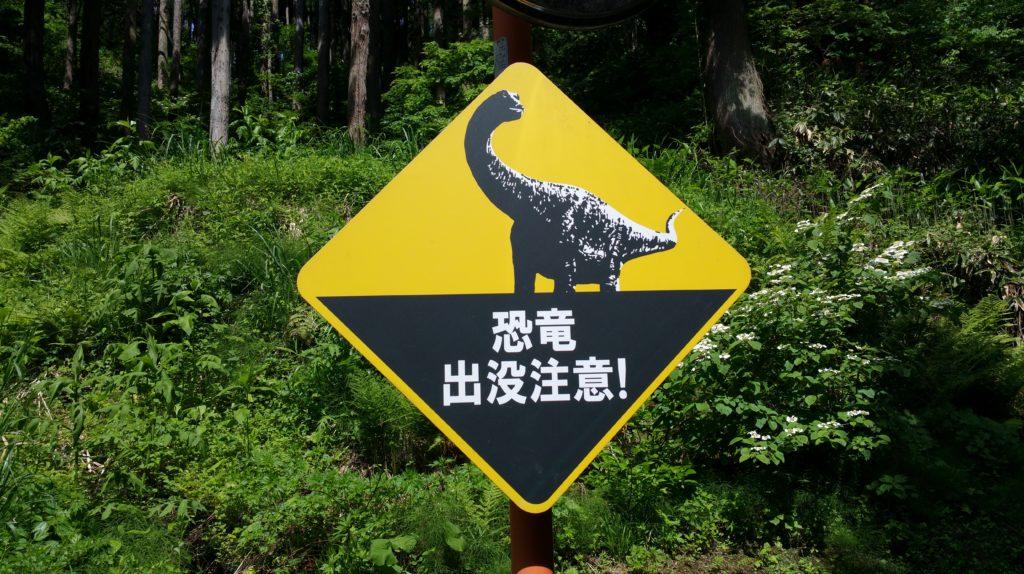 野外恐竜博物館恐竜看板